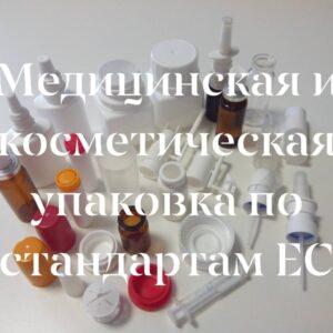 Медицинская и косметологическая упаковка